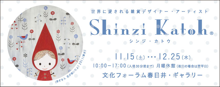 Shinzi Katoh展