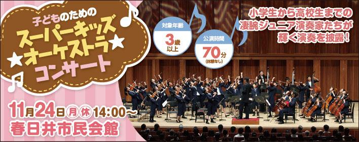 子どものためのスーパーキッズ・オーケストラ・コンサート