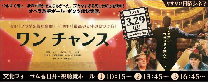 第48回かすがい日曜シネマ<BR>映画「ワンチャンス」
