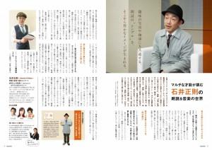 石井正則インタビュー