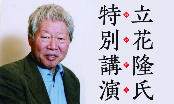 第17回自分史フェスタ<BR>立花隆氏 特別講演