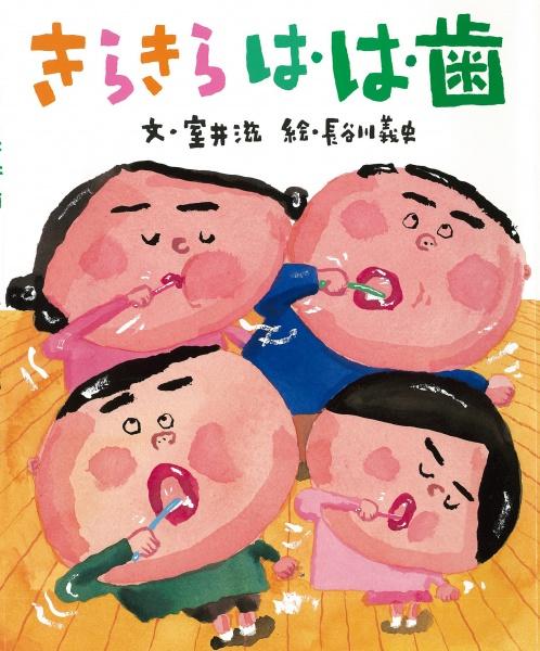 女優・室井滋×絵本作家・長谷川義史<BR>絵本朗読&ライブショー