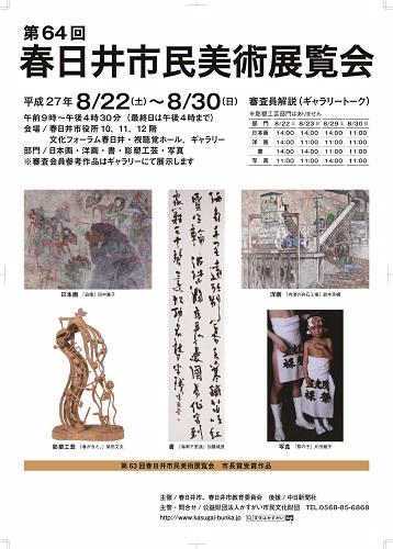 第64回春日井市民美術展覧会