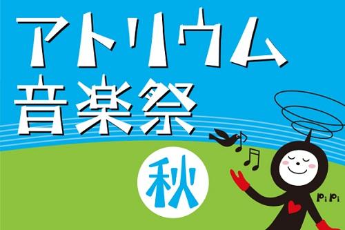 アトリウム音楽祭-秋-