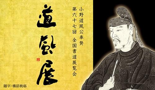 小野道風公奉賛<BR>第67回全国書道展覧会(道風展)