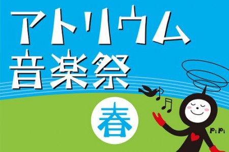 アトリウム音楽祭-春-