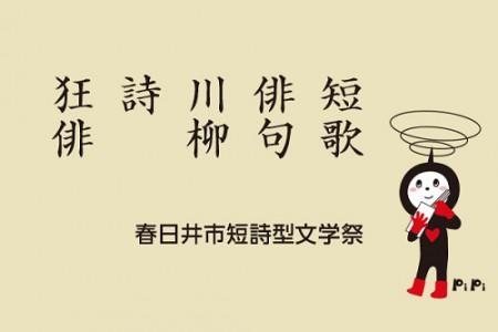 第36回春日井市短詩型文学祭 作品展