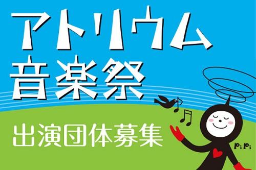 <small>公益財団法人かすがい市民文化財団 市民活動支援事業</small><BR>平成29年度 アトリウム音楽祭 出演団体募集