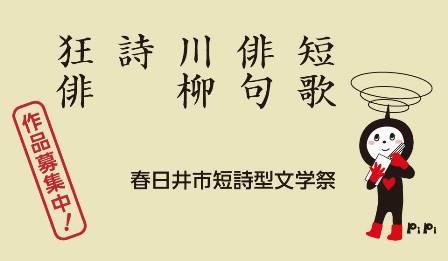 文化・スポーツ都市宣言記念<BR>第37回春日井市短詩型文学祭 作品募集