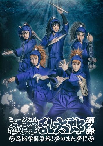 ミュージカル「忍たま乱太郎」第9弾 <BR>~忍術学園陥落!夢のまた夢!?~(春日井公演)