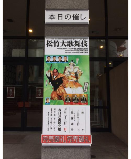 【FORUM PRESSレポーター】大人も子どもも楽しめる!「松竹大歌舞伎」