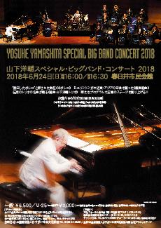 山下洋輔スペシャル・ビッグバンド・コンサート2018