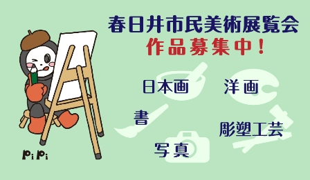 市制75周年記念 第67回(平成30年度)春日井市民美術展覧会 作品募集<BR><span style=