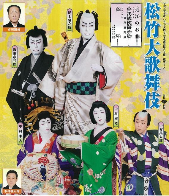平成30年度 松竹大歌舞伎