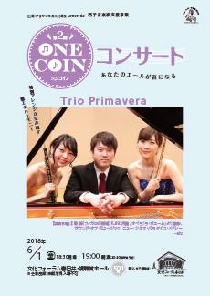 <small>(公財)かすがい市民文化財団presents 若手音楽家支援事業</small><BR>第2回ワンコインコンサート <BR>Trio Primavera(トリオ プリマヴェーラ)