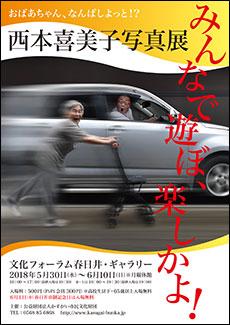 おばあちゃん、なんばしよっと!?<BR>西本喜美子写真展「みんなで遊ぼ、楽しかよ!」