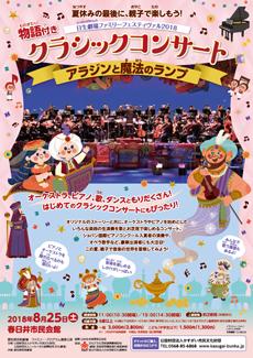 <small>日生劇場ファミリーフェスティヴァル2018</small><br />物語付きクラシックコンサート アラジンと魔法のランプ