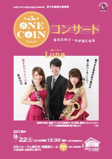<small>(公財)かすがい市民文化財団presents 若手音楽家支援事業</small><BR>第3回ワンコインコンサート <BR>Lune(ルーン)