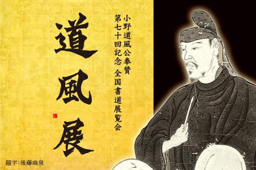 小野道風公奉賛 第70回記念 全国書道展覧会「道風展」