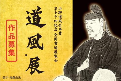 小野道風公奉賛 第70回記念 全国書道展覧会 作品募集