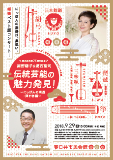 <small>春日井市制75周年記念</small><BR>南野陽子&葛西聖司 伝統芸能の魅力発見!<small>~にっぽんの楽器・弾き物編~</small>