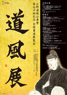 小野道風公奉賛 第70回記念(平成30年度)<BR>全国書道展覧会「道風展」