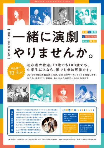 <small>演劇×自分史 カスガイ創造プロジェクト2018</small><BR>演劇×自分史 第2弾 一緒に演劇やりませんか。