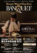 230_325_181019_yamazakimasayoshi