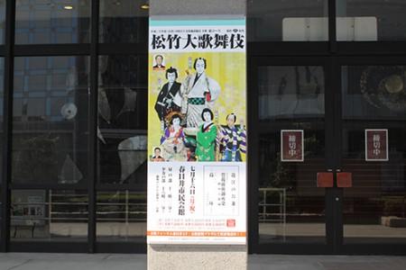 【FORUM PRESSレポーター】「松竹大歌舞伎」