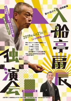 第89回かすがい芸術劇場<BR>入船亭扇辰 独演会