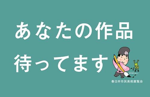 第68回(2019年)春日井市民美術展覧会 作品募集<BR><span style=