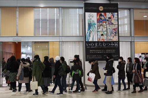 【FORUM PRESSレポーター】「いのまたむつみ展」