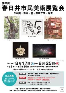 第68回(2019年)春日井市民美術展覧会 作品募集