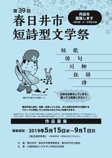 第39回(2019年度)春日井市短詩型文学祭 作品募集<BR><span style=