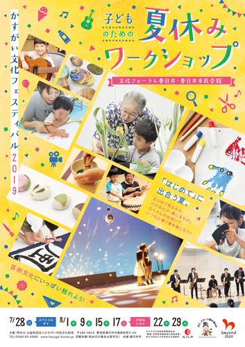 <small>かすがい文化フェスティバル2019</small><BR>子どものための夏休みワークショップ