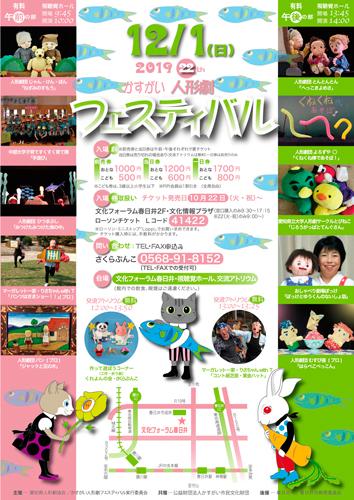 22th かすがい人形劇フェスティバル2019