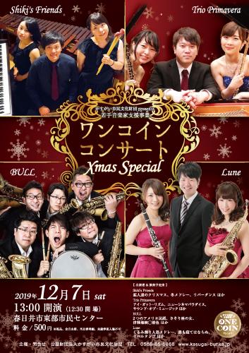 <small>(公財)かすがい市民文化財団 presents 若手音楽家支援事業</small><BR>ワンコインコンサート Xmas Special