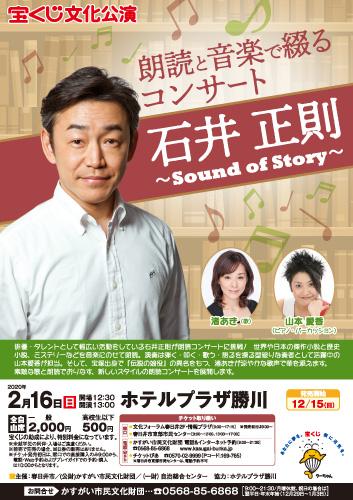 宝くじ文化公演<BR>石井正則~Sound of Story~<BR>朗読と音楽で綴るコンサート