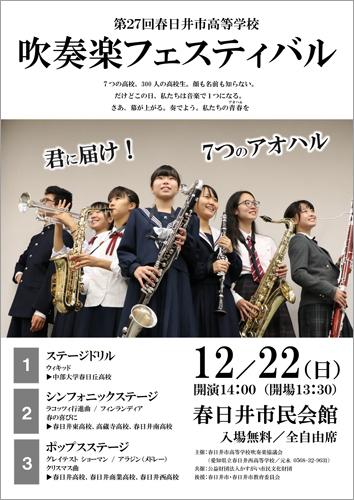 第27回春日井市高等学校 吹奏楽フェスティバル