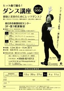 ★ダンス講座チラシ_HP用