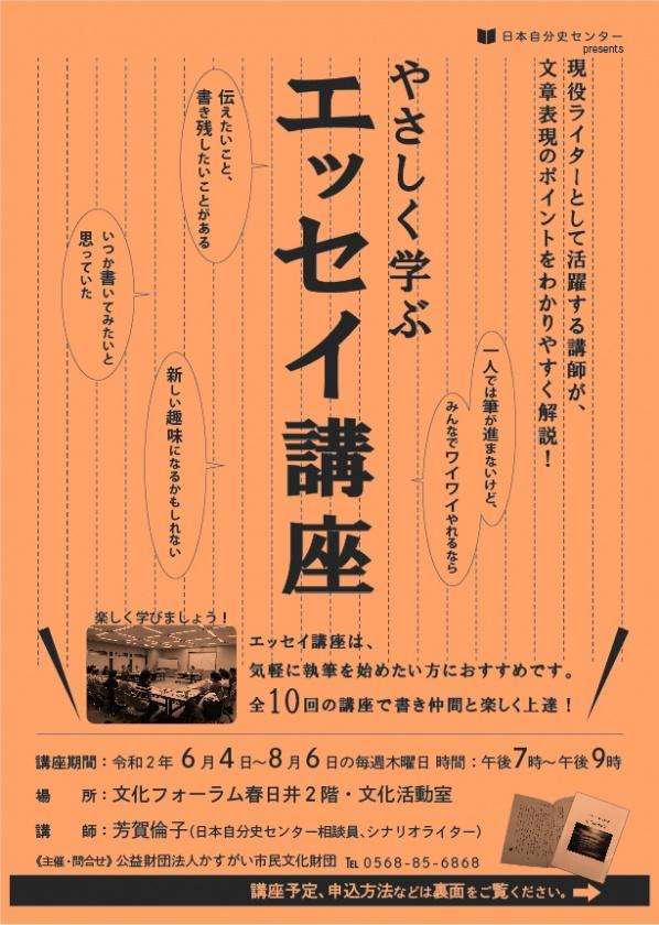 日本自分史センターpresents 令和2年度 エッセイ講座<BR><font color=red>応募締切 2020年5月9日必着(本講座は見合わせとなりました)</font>