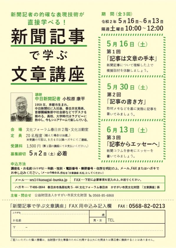 日本自分史センターpresents 新聞記事で学ぶ 文章講座<BR><font color=red>応募締切2020年5月2日必着(本講座は見合わせとなりました)</font>