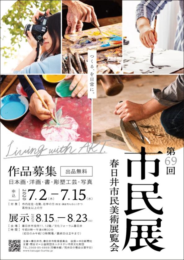 第69回(2020年)春日井市民美術展覧会 作品募集