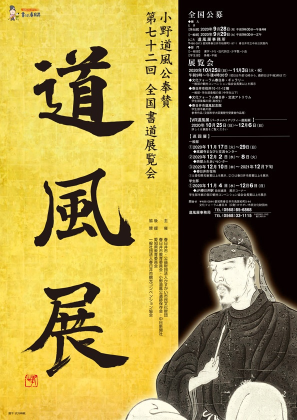 小野道風公奉賛 第72回(2020年)<BR>全国書道展覧会「道風展」展覧会 作品募集