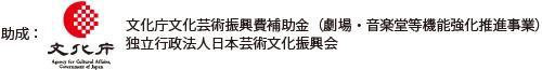 助成:文化庁ロゴ&文字w500