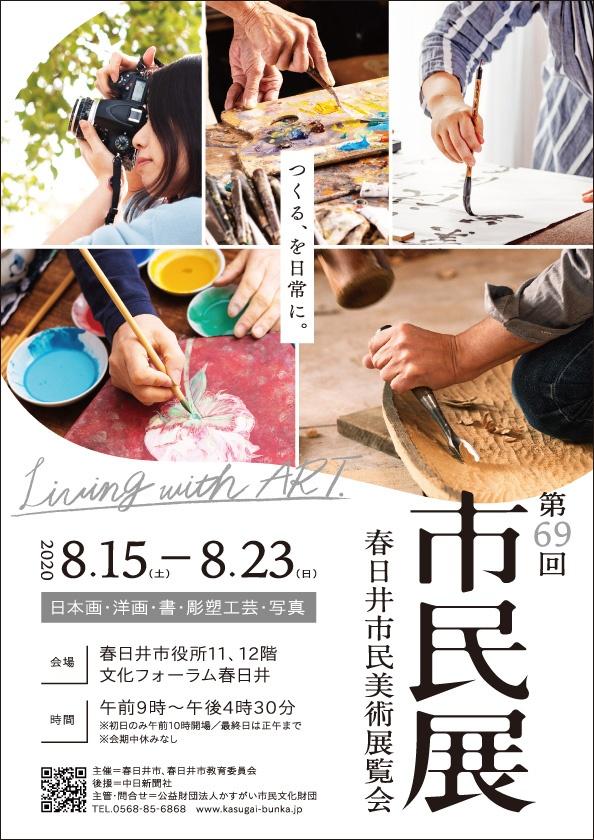 第69回(2020年)春日井市民美術展覧会