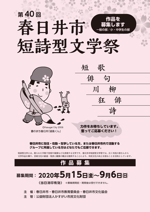 第40回(2020年度)春日井市短詩型文学祭 作品募集<BR><span style=