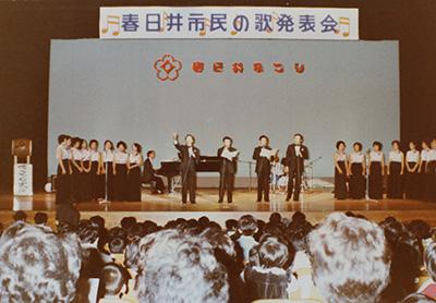 ダークダックスと舞台上で、そして客席は立ち上がって「わがまち春日井」を歌っているようです。