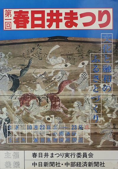 第一回春日井まつりポスター。背景の絵には、篠木合宿絵馬が使われています。