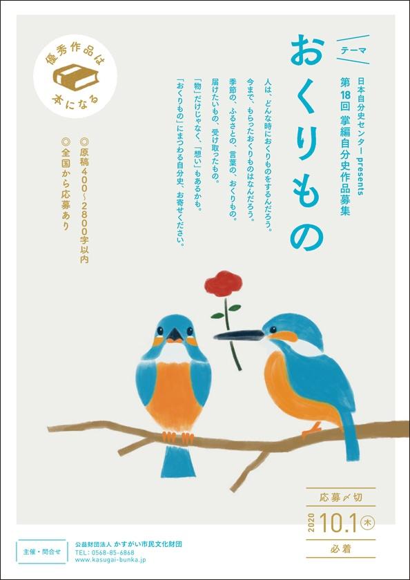 2020_syouhen_jibunshi_A4_w594h840_waku